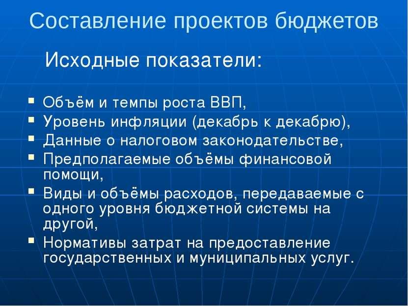 Сопутствующие документы, составляемые с проектом бюджета Прогноз консолидиров...