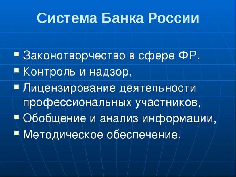 Система Банка России Законотворчество в сфере ФР, Контроль и надзор, Лицензир...