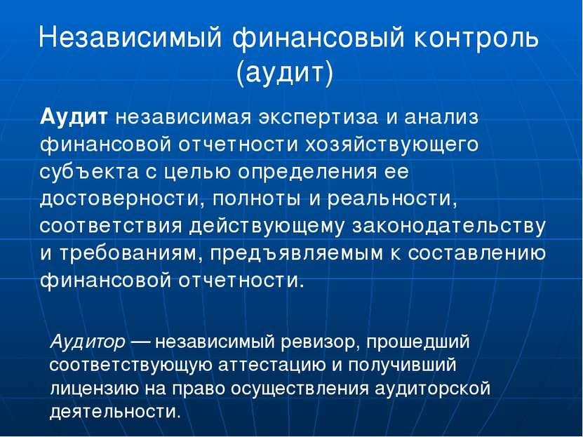 Независимый финансовый контроль (аудит) Аудит независимая экспертиза и анализ...