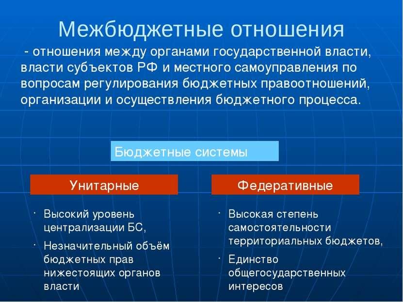 Межбюджетные отношения - отношения между органами государственной власти, вла...