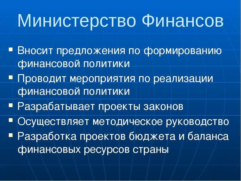 Министерство Финансов Вносит предложения по формированию финансовой политики ...