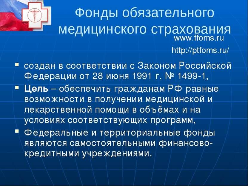Законодательство 1. ФЕДЕРАЛЬНЫЙ ЗАКОН РОССИЙСКОЙ ФЕДЕРАЦИИ от 24 июля 2009 г....