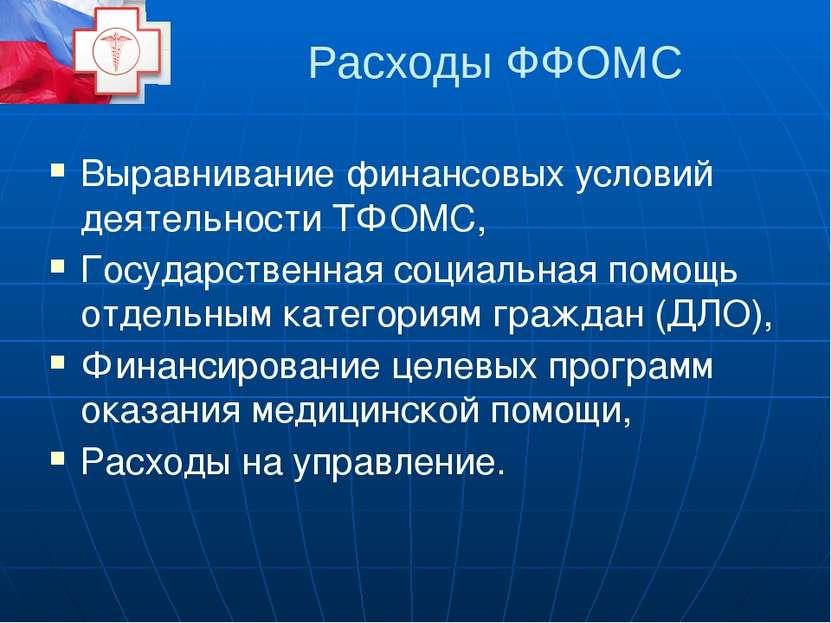 Расходы ТФОМС Финансирование территориальных программ ОМС (90% бюджета), Фина...