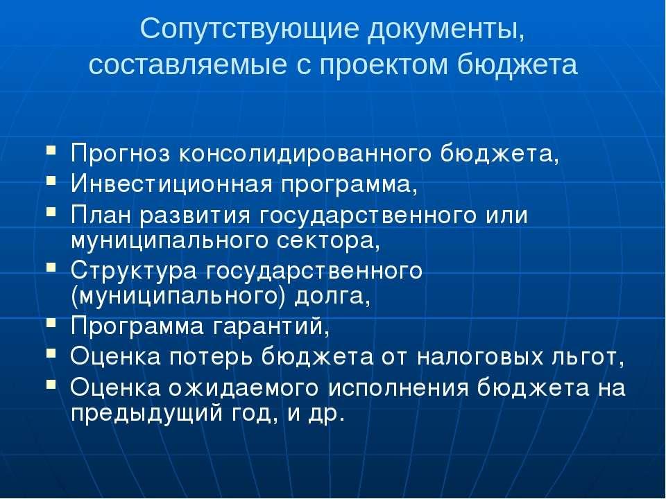 Этапы рассмотрения и принятия бюджета в ГД РФ Предварительный этап (бюджетные...