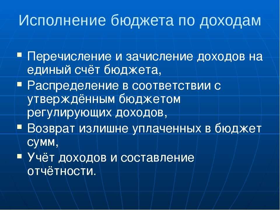 Тема 3 Государственный кредит и управление государственным долгом. Государств...