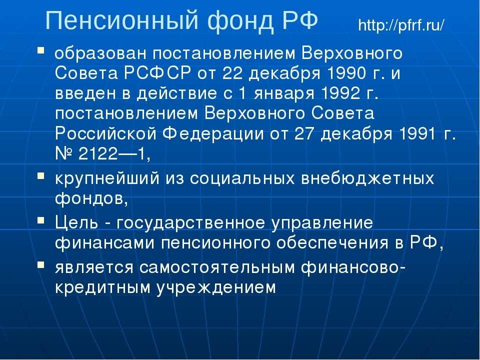 Пенсионный фонд РФ образован постановлением Верховного Совета РСФСР от 22 дек...