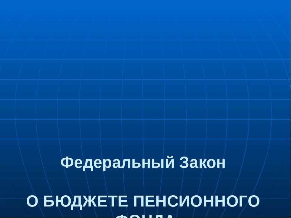 Бюджет ПФРФ на 2012 год Показатель 2012 2013 2014 Доходы, млрд.руб. 5 696 6 2...