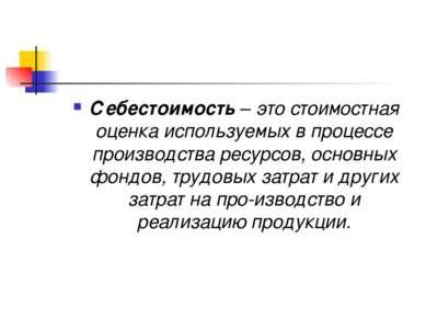 Себестоимость – это стоимостная оценка используемых в процессе производства р...