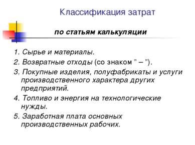 Классификация затрат по статьям калькуляции 1. Сырье и материалы. 2. Возвратн...