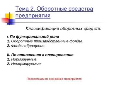Тема 2. Оборотные средства предприятия Классификация оборотных средств: I. По...