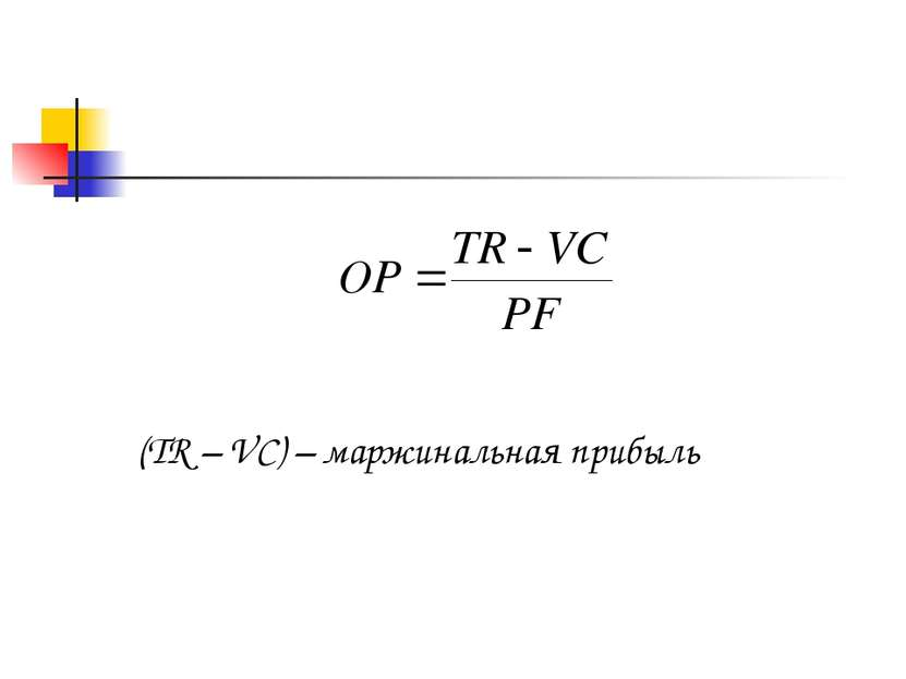 (TR – VC) – маржинальная прибыль