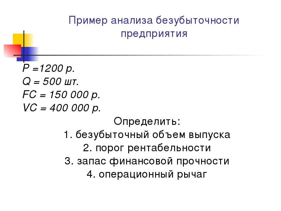 Пример анализа безубыточности предприятия P =1200 р. Q = 500 шт. FC = 150 000...