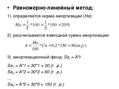 Равномерно-линейный метод: определяется норма амортизации (На): рассчитываетс...