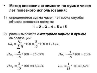 Метод списания стоимости по сумме чисел лет полезного использования: определя...