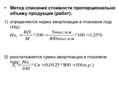 Метод списания стоимости пропорционально объему продукции (работ): определяет...
