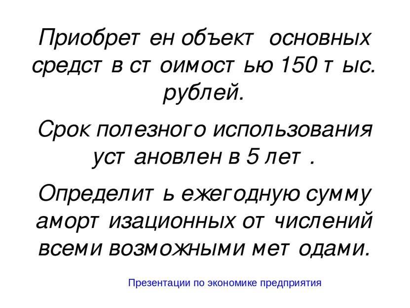 Приобретен объект основных средств стоимостью 150 тыс. рублей. Срок полезного...