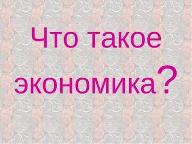 Что такое экономика? http://prezentacija.biz/
