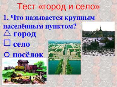Тест «город и село» 1. Что называется крупным населённым пунктом? город село ...