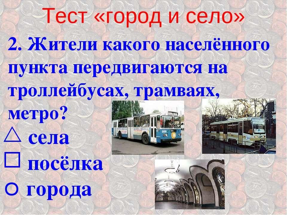 Тест «город и село» 2. Жители какого населённого пункта передвигаются на трол...
