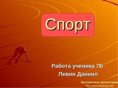 Спорт Работа ученика 7Б Левин Даниил Бесплатные презентации http://prezentaci...