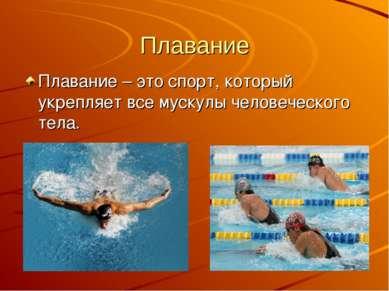 Плавание Плавание – это спорт, который укрепляет все мускулы человеческого тела.