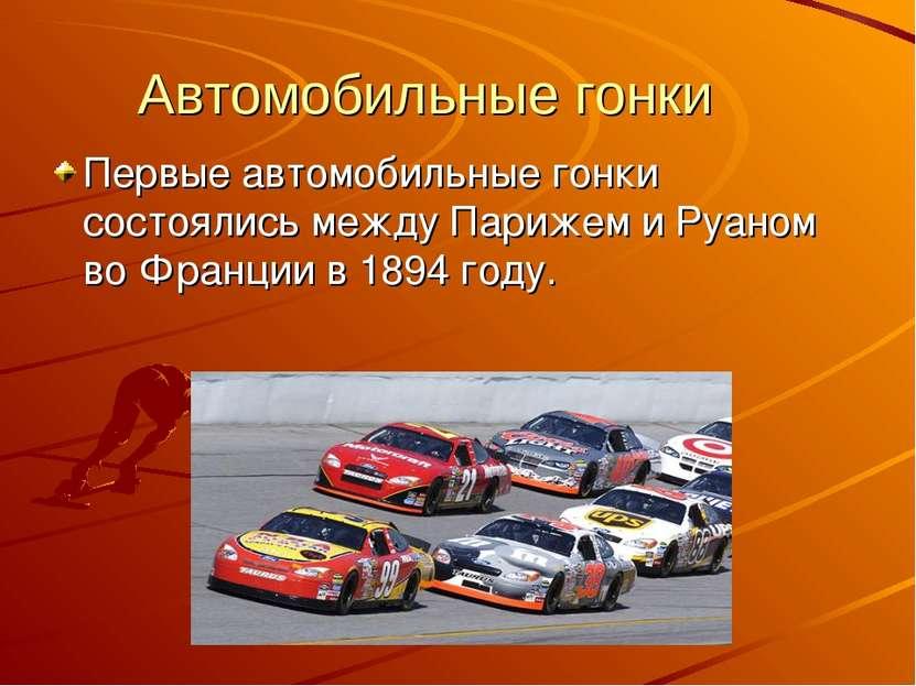 Автомобильные гонки Первые автомобильные гонки состоялись между Парижем и Руа...