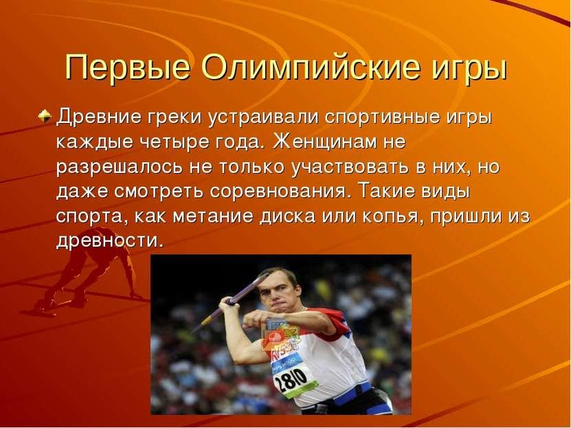 Первые Олимпийские игры Древние греки устраивали спортивные игры каждые четыр...