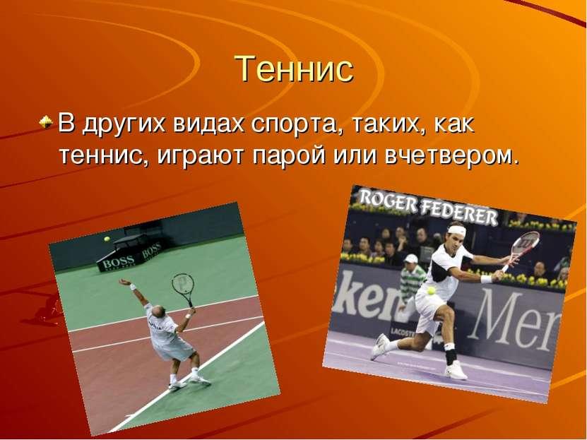 Теннис В других видах спорта, таких, как теннис, играют парой или вчетвером.