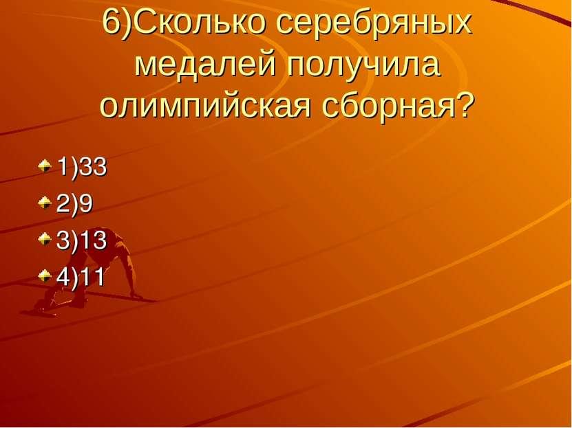 6)Сколько серебряных медалей получила олимпийская сборная? 1)33 2)9 3)13 4)11