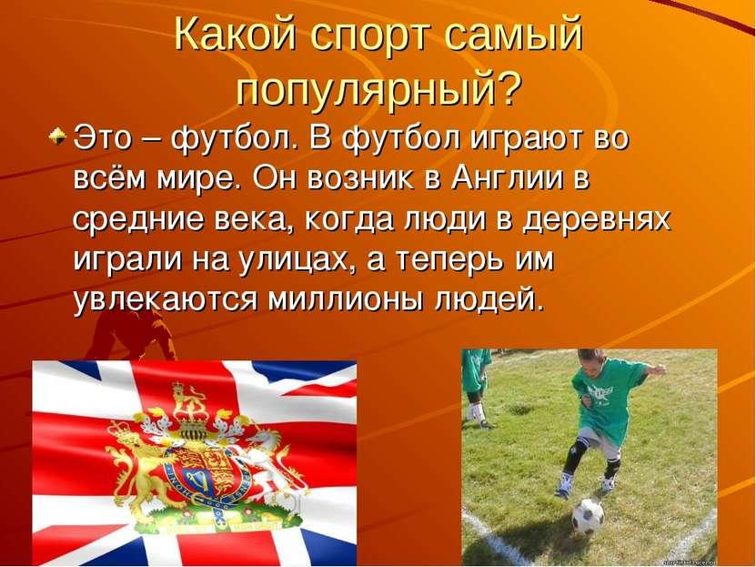 Какой спорт самый популярный? Это – футбол. В футбол играют во всём мире. Он ...