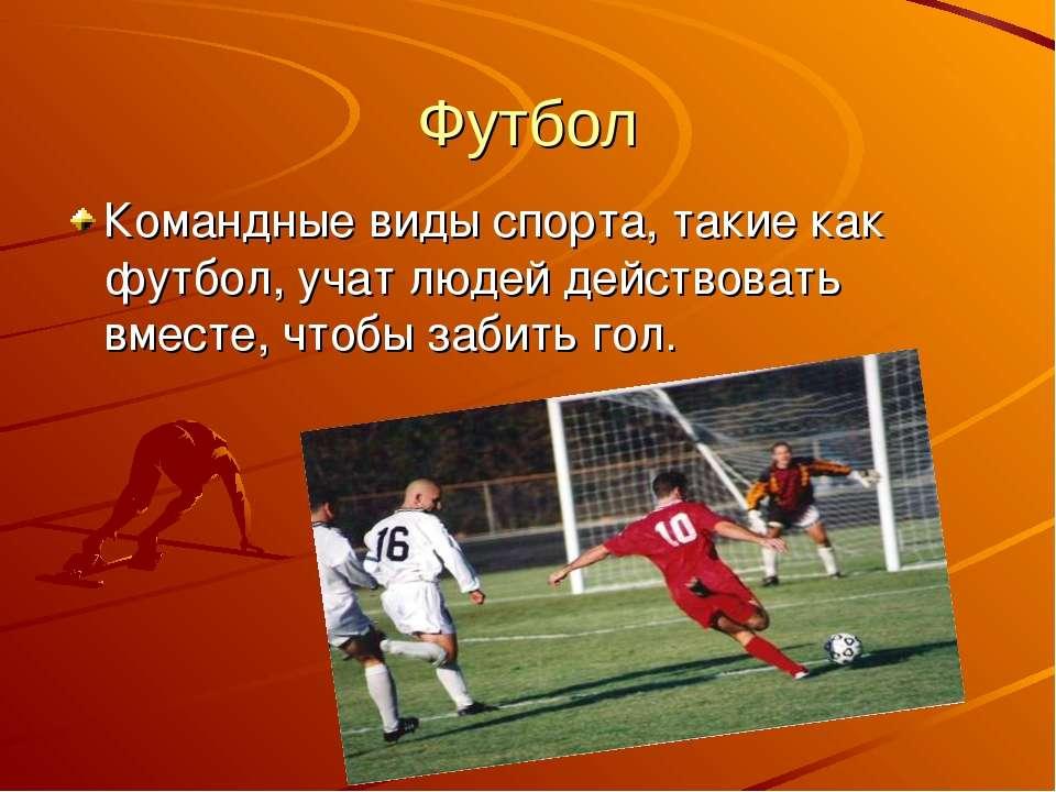 Футбол Командные виды спорта, такие как футбол, учат людей действовать вместе...
