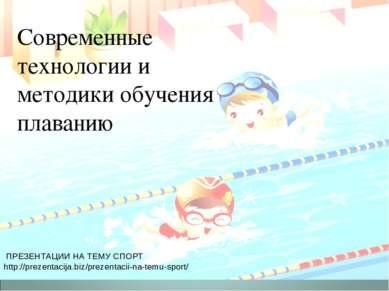 Современные технологии и методики обучения плаванию ПРЕЗЕНТАЦИИ НА ТЕМУ СПОРТ...