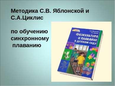 Методика С.В. Яблонской и С.А.Циклис по обучению синхронному плаванию
