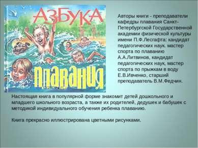 Настоящая книга в популярной форме знакомит детей дошкольного и младшего школ...