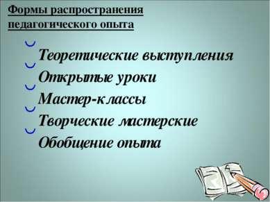 Формы распространения педагогического опыта Теоретические выступления Открыты...