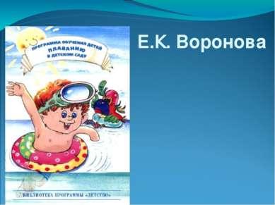 к комплексной программе ДО «Детство» Е.К. Воронова