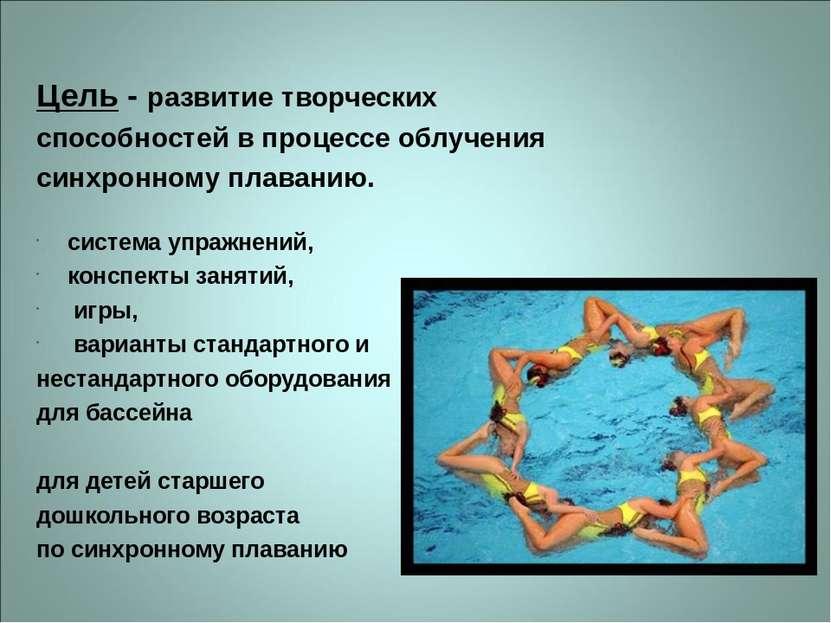 Цель - развитие творческих способностей в процессе облучения синхронному плав...
