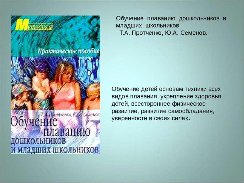 Обучение плаванию дошкольников и младших школьников Т.А. Протченко, Ю.А. Семе...