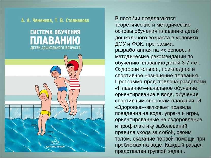 В пособии предлагаются теоретические и методические основы обучения плаванию ...