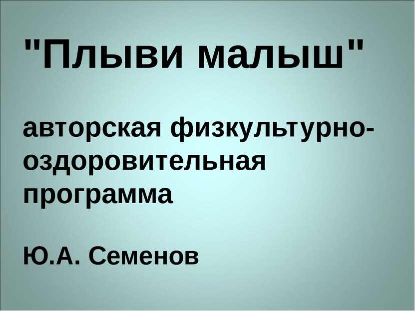 """""""Плыви малыш"""" авторская физкультурно-оздоровительная программа Ю.А. Семенов"""