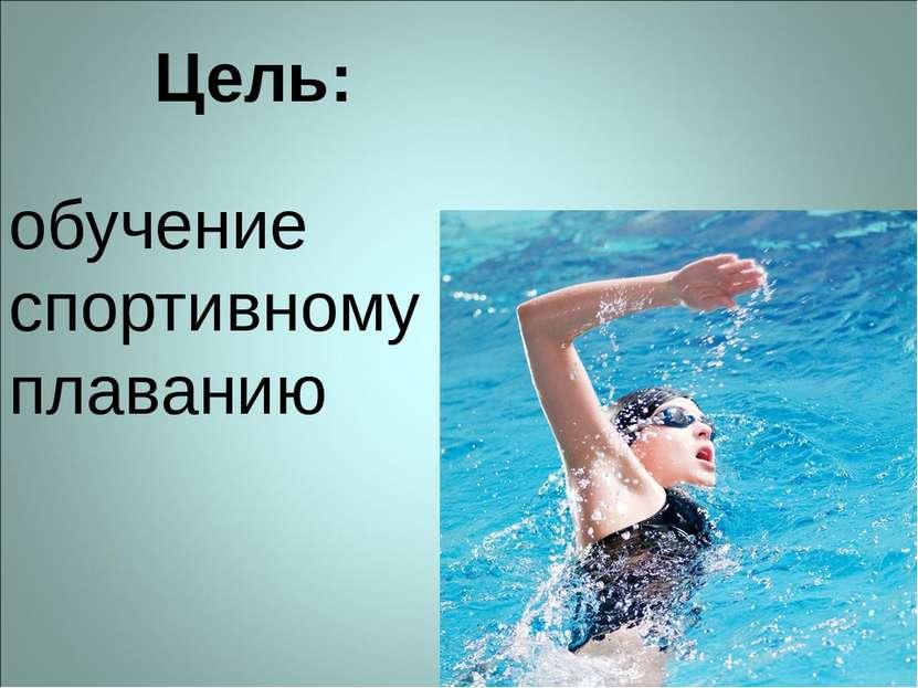 Цель: обучение спортивному плаванию