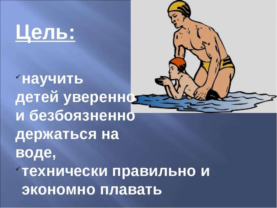Цель: научить детей уверенно и безбоязненно держаться на воде, технически пра...