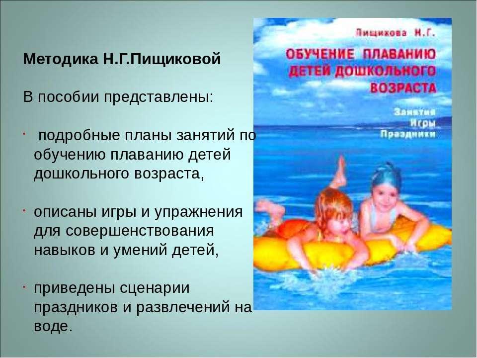 Методика Н.Г.Пищиковой В пособии представлены: подробные планы занятий по обу...