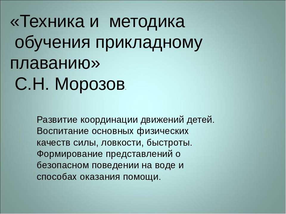 «Техника и методика обучения прикладному плаванию» С.Н. Морозов. Развитие коо...