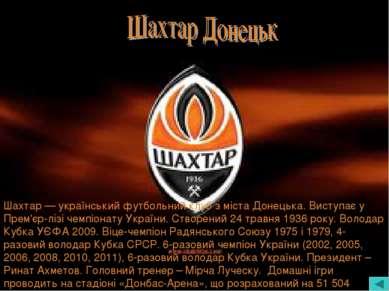 Шахтар — український футбольний клуб з міста Донецька. Виступає у Прем'єр-ліз...