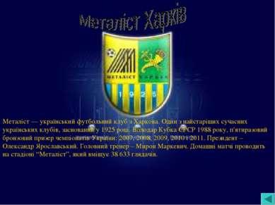 Металіст — український футбольний клуб з Харкова. Один з найстаріших сучасних...