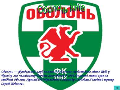 Оболонь — футбольний клуб компанії «Оболонь», представляє місто Київ у Прем'є...