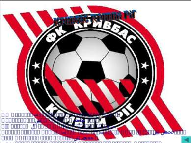 ФК «. ФККривбас - українськийфутбольнийклубіз КривогоРогу.Заснованийв 1...