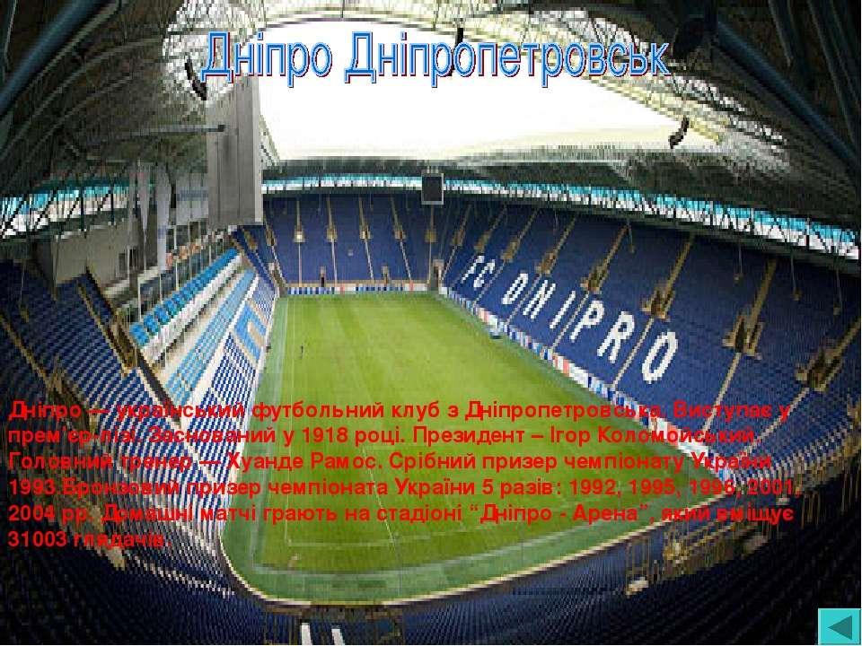 Дніпро — український футбольний клуб з Дніпропетровська. Виступає у прем'єр-л...