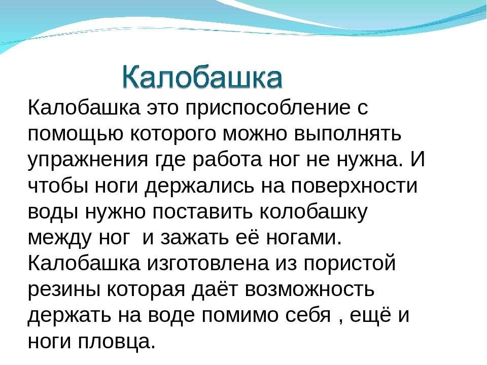Калобашка это приспособление с помощью которого можно выполнять упражнения гд...